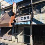 阿佐ヶ谷姉妹も通う中華料理屋「朝陽」の豚たまが美味過ぎる話