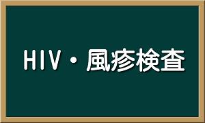 HIV(エイズ)検査・風疹検査について